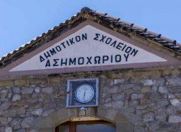 Το παλιό σχολείο Ασημοχωρίου
